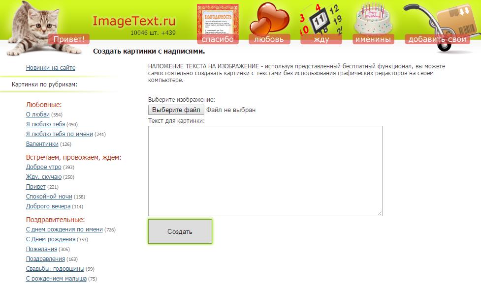 Как создать картинку с текстом онлайн